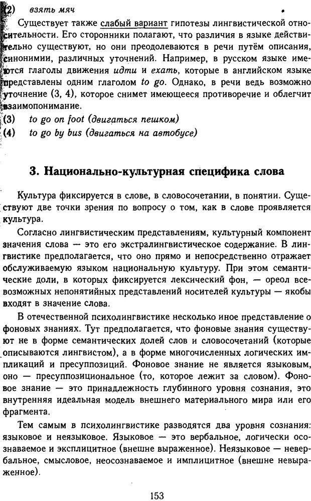 DJVU. Психолингвистика. Белянин В. П. Страница 151. Читать онлайн