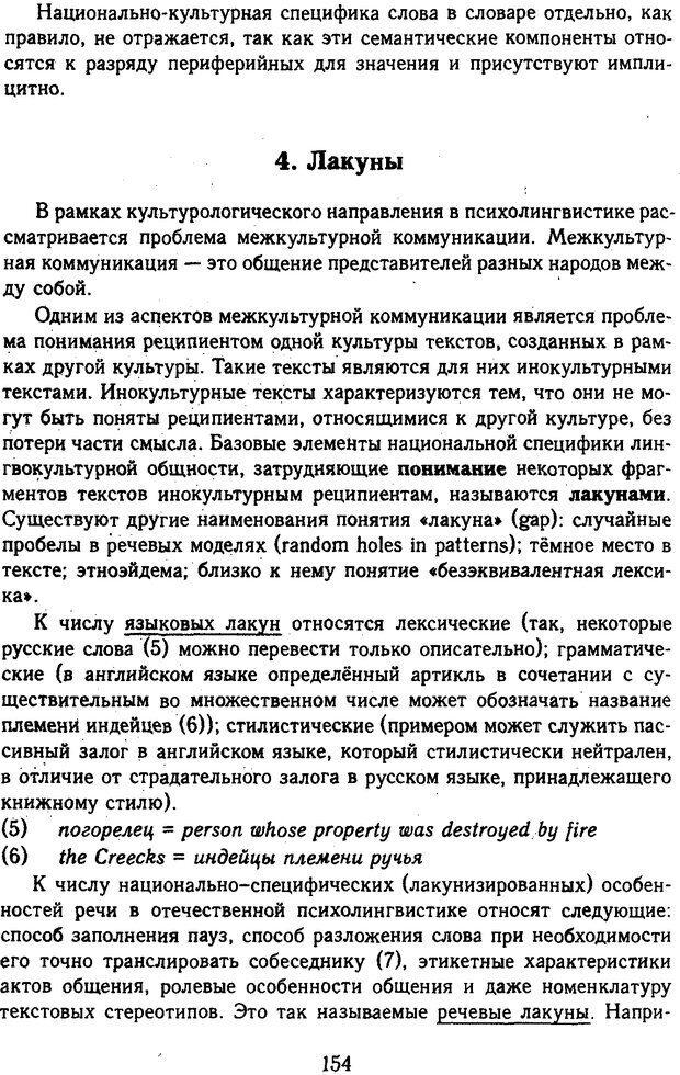 DJVU. Психолингвистика. Белянин В. П. Страница 152. Читать онлайн