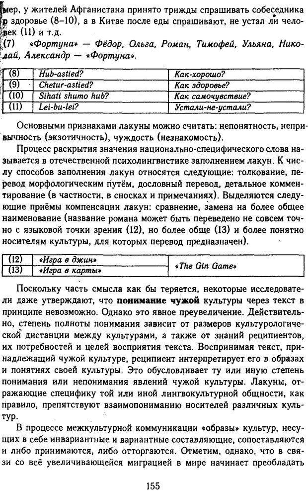DJVU. Психолингвистика. Белянин В. П. Страница 153. Читать онлайн