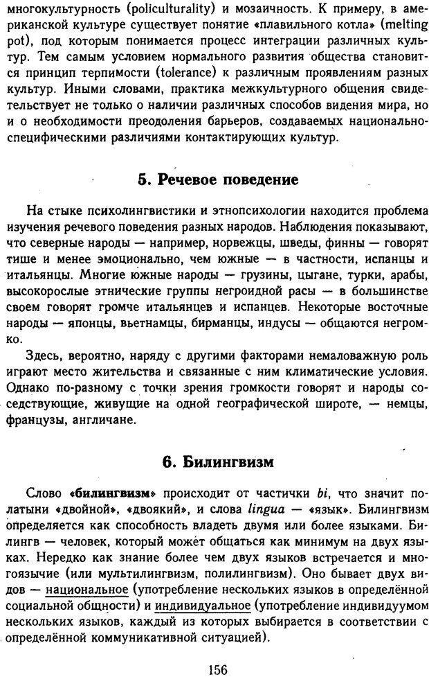 DJVU. Психолингвистика. Белянин В. П. Страница 154. Читать онлайн
