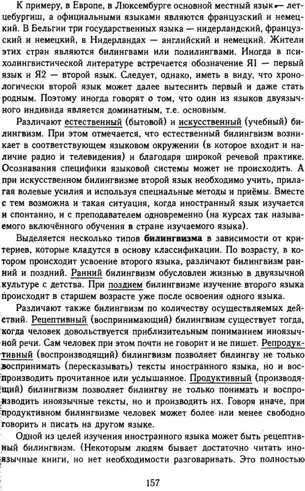 DJVU. Психолингвистика. Белянин В. П. Страница 155. Читать онлайн