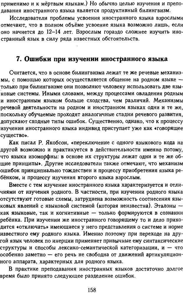 DJVU. Психолингвистика. Белянин В. П. Страница 156. Читать онлайн