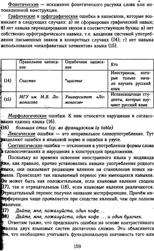 DJVU. Психолингвистика. Белянин В. П. Страница 157. Читать онлайн