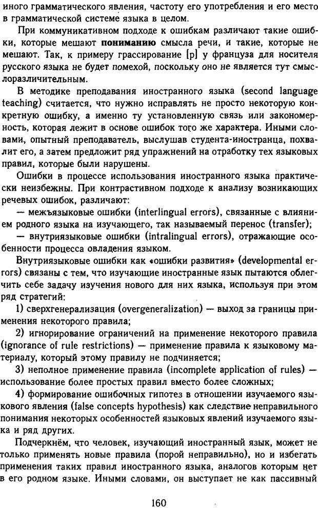 DJVU. Психолингвистика. Белянин В. П. Страница 158. Читать онлайн