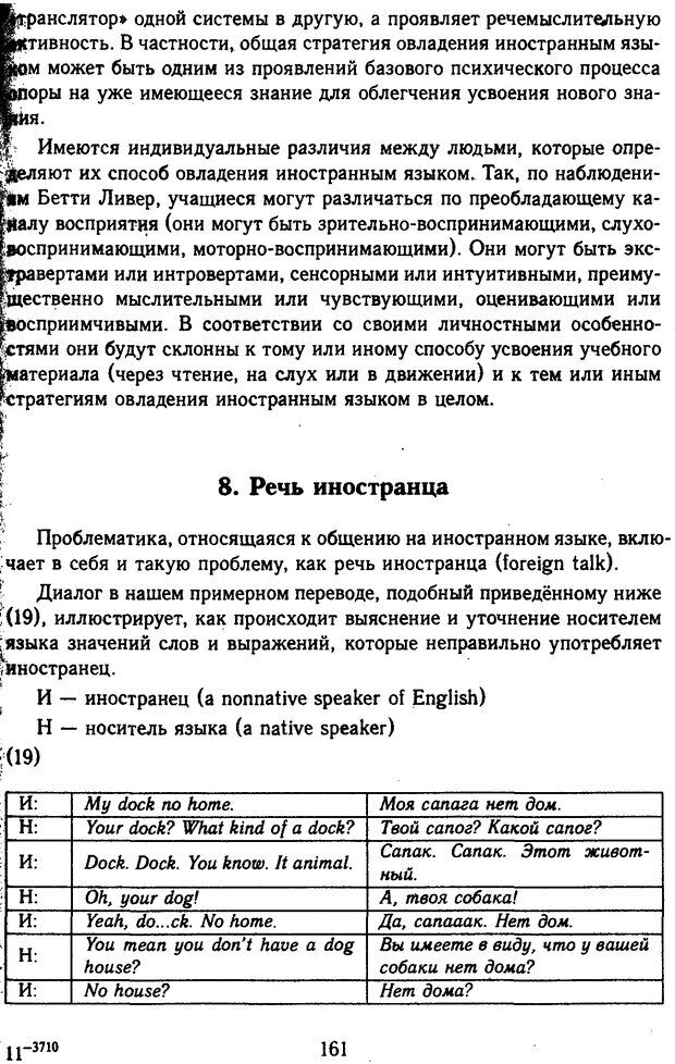 DJVU. Психолингвистика. Белянин В. П. Страница 159. Читать онлайн