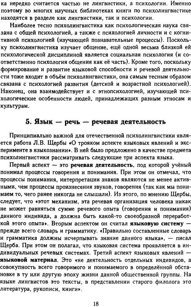 DJVU. Психолингвистика. Белянин В. П. Страница 16. Читать онлайн