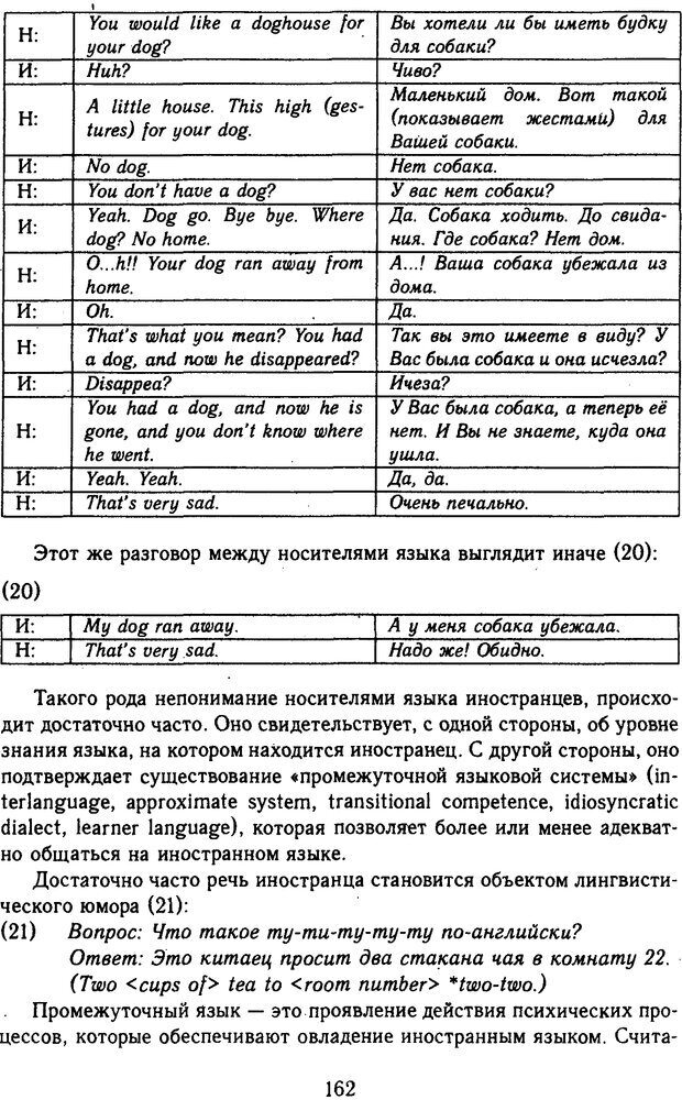 DJVU. Психолингвистика. Белянин В. П. Страница 160. Читать онлайн