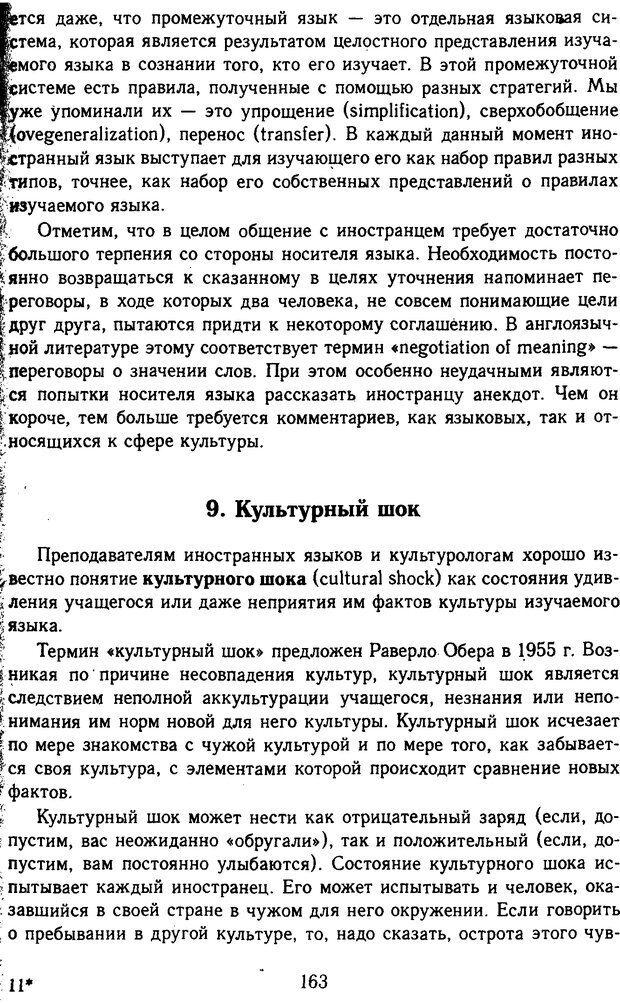 DJVU. Психолингвистика. Белянин В. П. Страница 161. Читать онлайн
