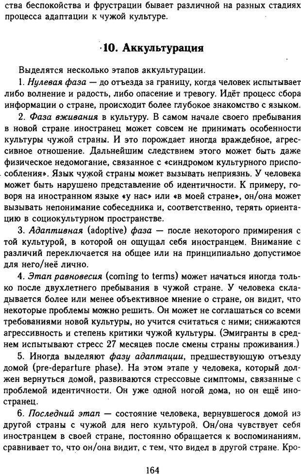 DJVU. Психолингвистика. Белянин В. П. Страница 162. Читать онлайн