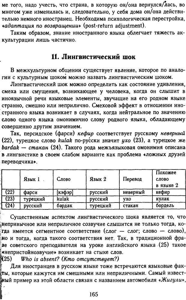 DJVU. Психолингвистика. Белянин В. П. Страница 163. Читать онлайн