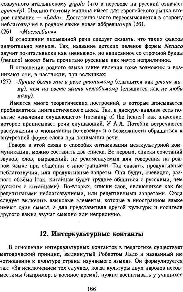 DJVU. Психолингвистика. Белянин В. П. Страница 164. Читать онлайн