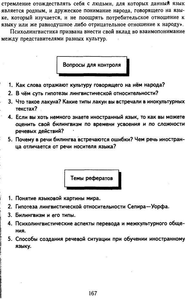 DJVU. Психолингвистика. Белянин В. П. Страница 165. Читать онлайн