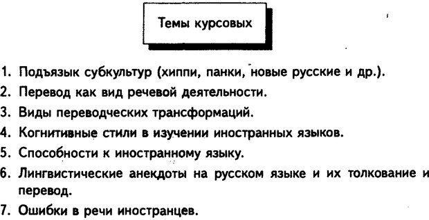 DJVU. Психолингвистика. Белянин В. П. Страница 166. Читать онлайн
