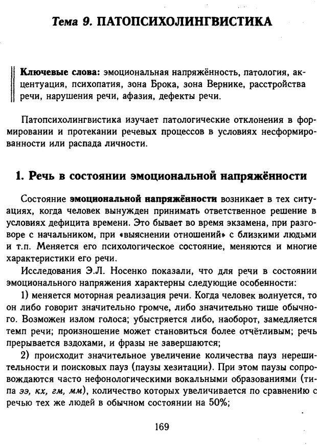 DJVU. Психолингвистика. Белянин В. П. Страница 167. Читать онлайн
