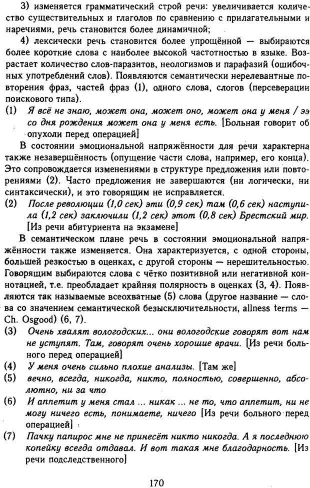 DJVU. Психолингвистика. Белянин В. П. Страница 168. Читать онлайн