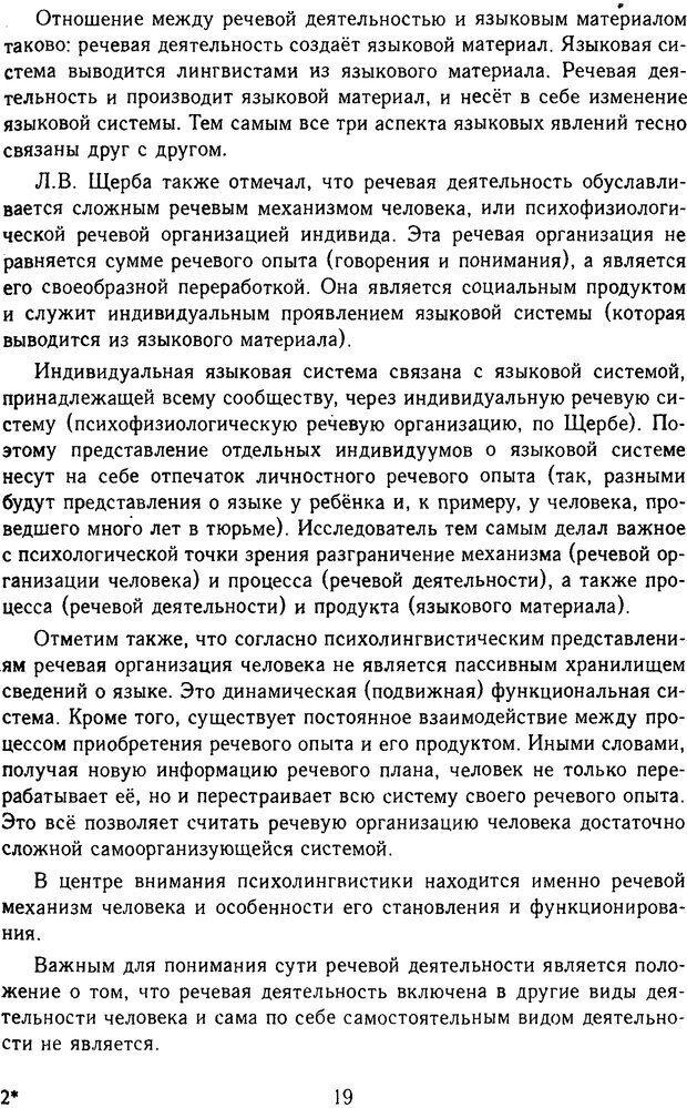 DJVU. Психолингвистика. Белянин В. П. Страница 17. Читать онлайн