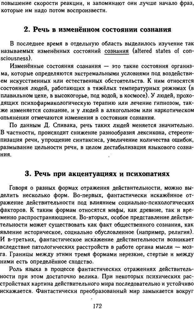 DJVU. Психолингвистика. Белянин В. П. Страница 170. Читать онлайн