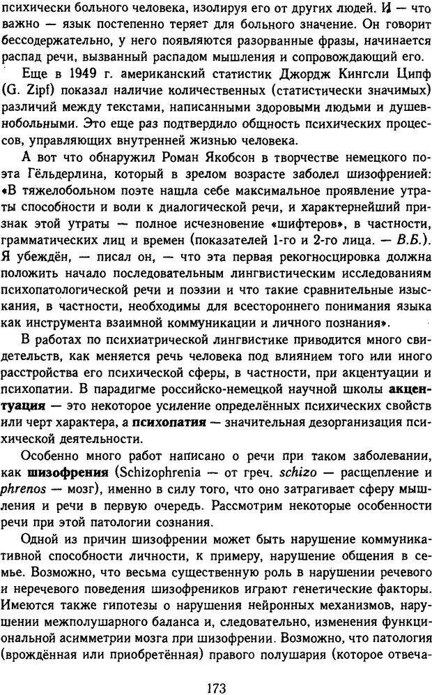 DJVU. Психолингвистика. Белянин В. П. Страница 171. Читать онлайн