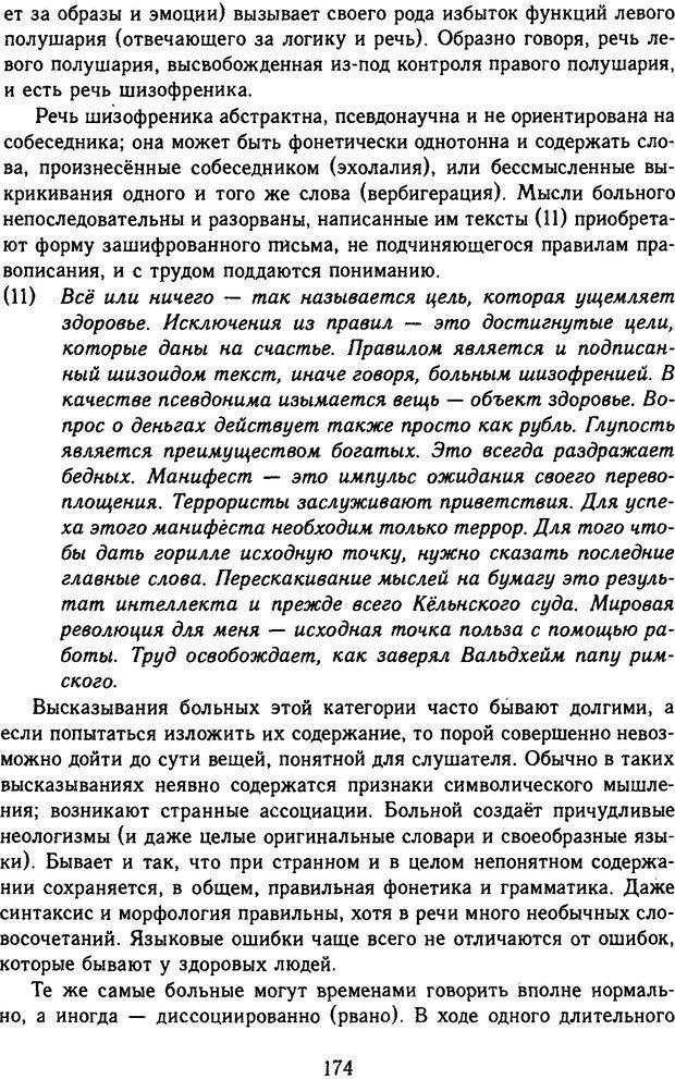 DJVU. Психолингвистика. Белянин В. П. Страница 172. Читать онлайн