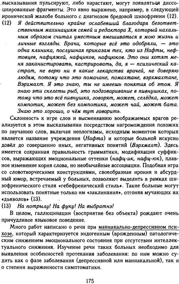 DJVU. Психолингвистика. Белянин В. П. Страница 173. Читать онлайн