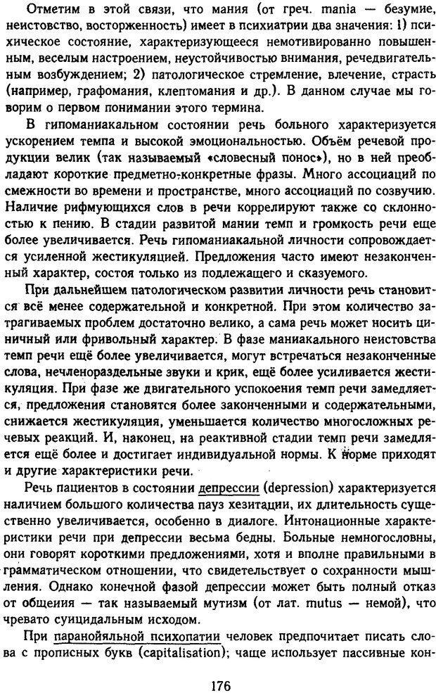 DJVU. Психолингвистика. Белянин В. П. Страница 174. Читать онлайн