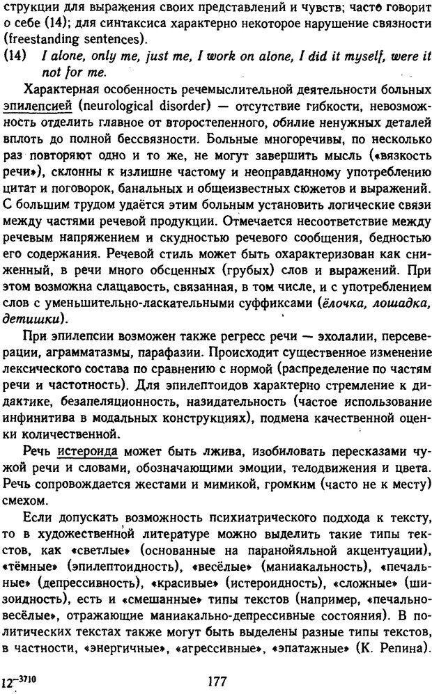 DJVU. Психолингвистика. Белянин В. П. Страница 175. Читать онлайн