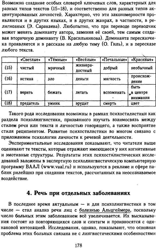 DJVU. Психолингвистика. Белянин В. П. Страница 176. Читать онлайн