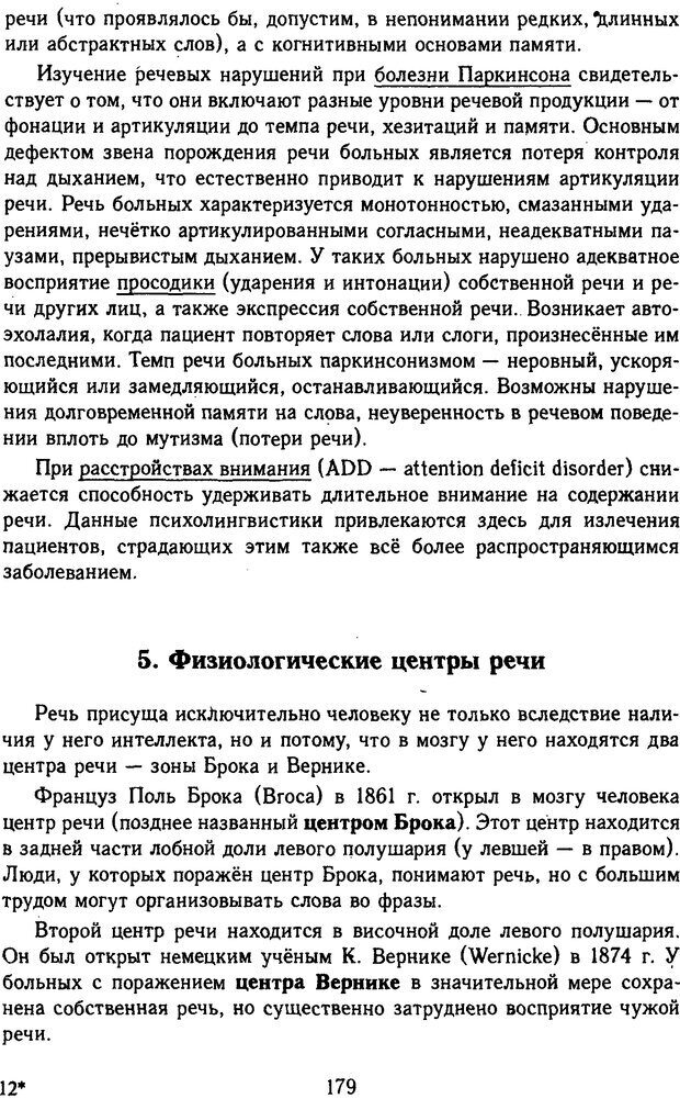 DJVU. Психолингвистика. Белянин В. П. Страница 177. Читать онлайн