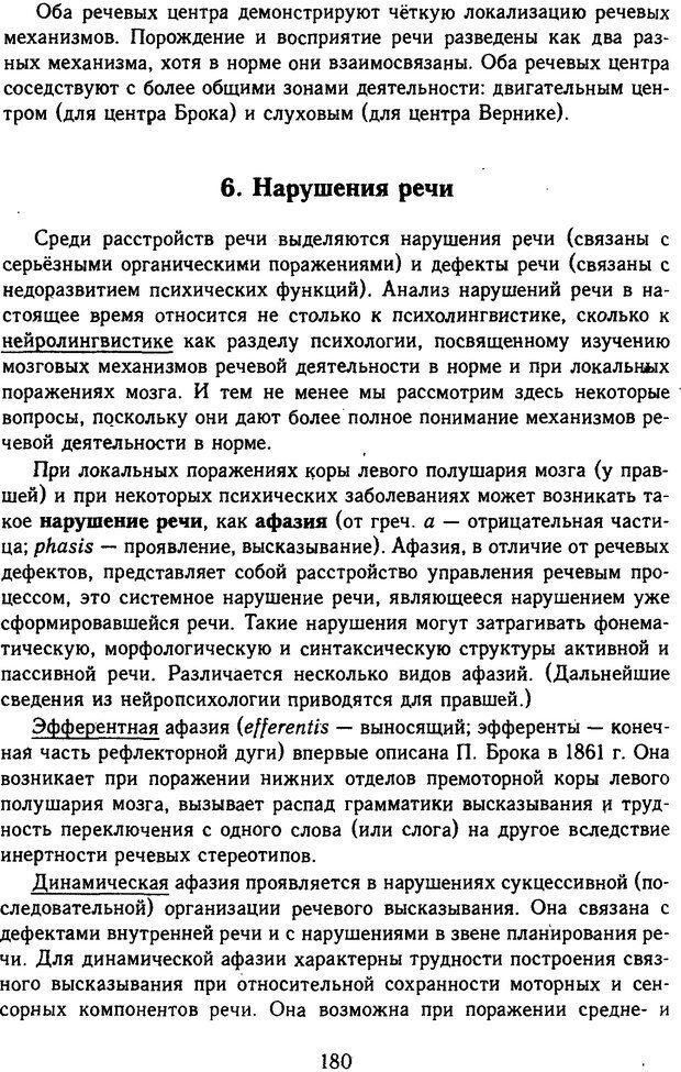 DJVU. Психолингвистика. Белянин В. П. Страница 178. Читать онлайн