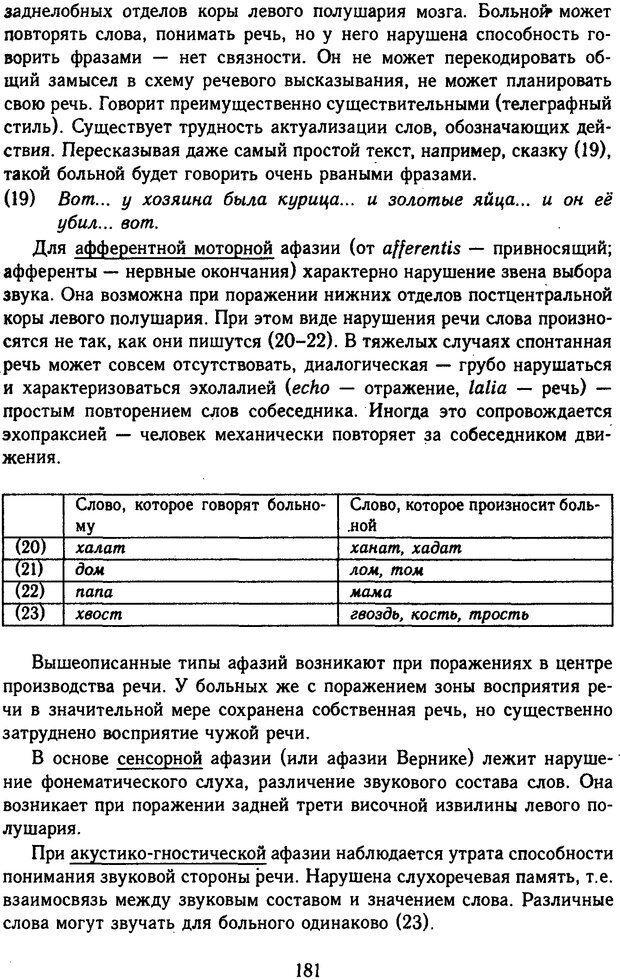 DJVU. Психолингвистика. Белянин В. П. Страница 179. Читать онлайн