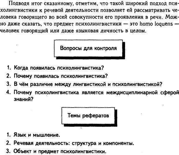 DJVU. Психолингвистика. Белянин В. П. Страница 18. Читать онлайн
