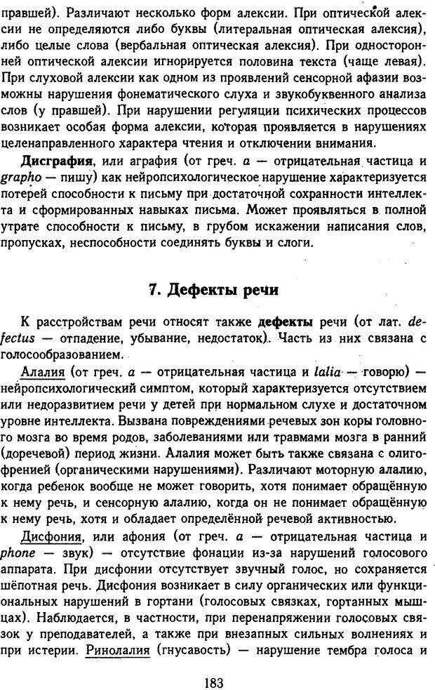 DJVU. Психолингвистика. Белянин В. П. Страница 181. Читать онлайн