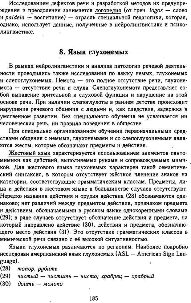 DJVU. Психолингвистика. Белянин В. П. Страница 183. Читать онлайн