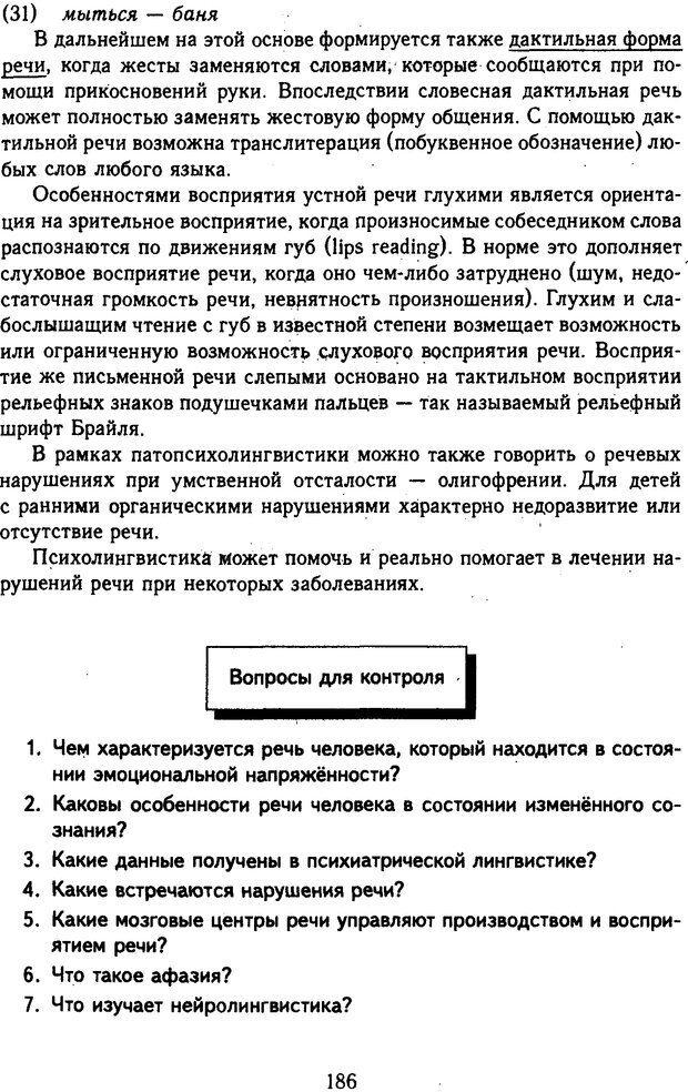 DJVU. Психолингвистика. Белянин В. П. Страница 184. Читать онлайн