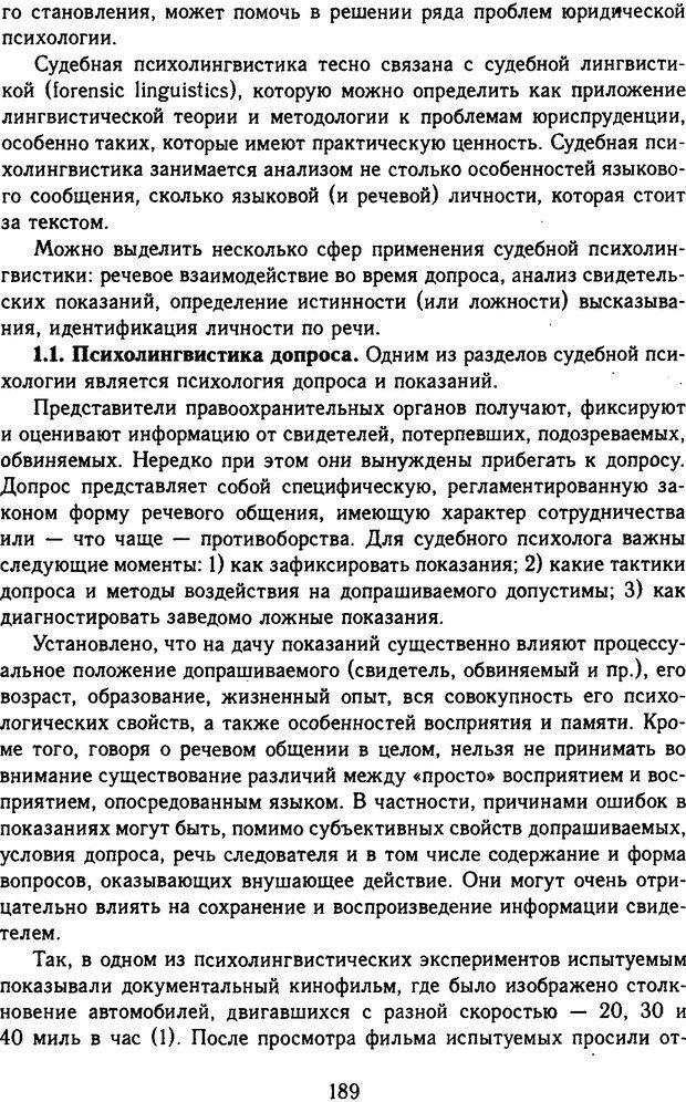 DJVU. Психолингвистика. Белянин В. П. Страница 187. Читать онлайн