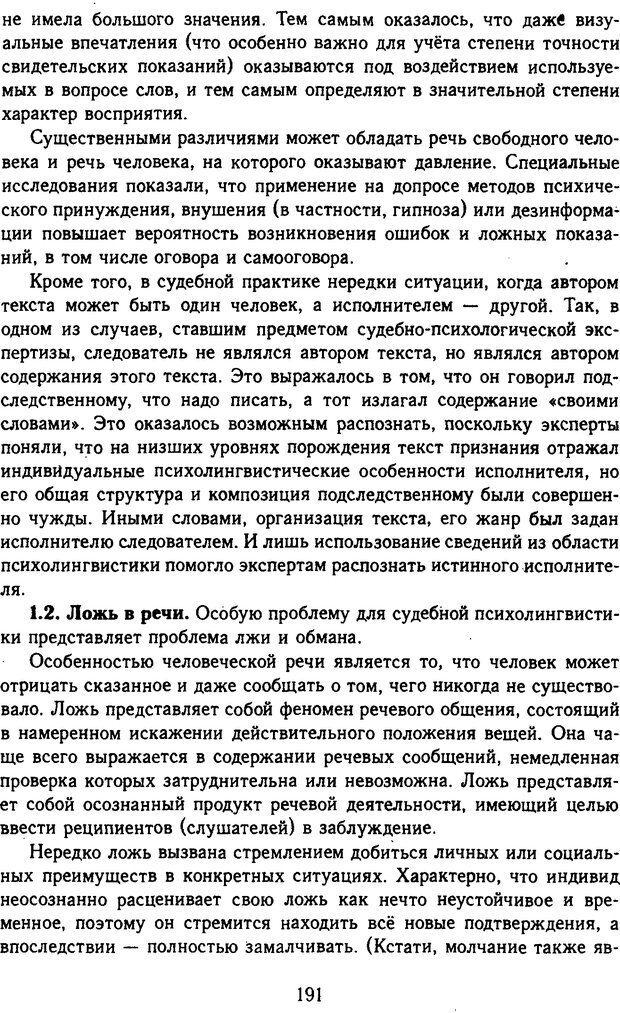 DJVU. Психолингвистика. Белянин В. П. Страница 189. Читать онлайн