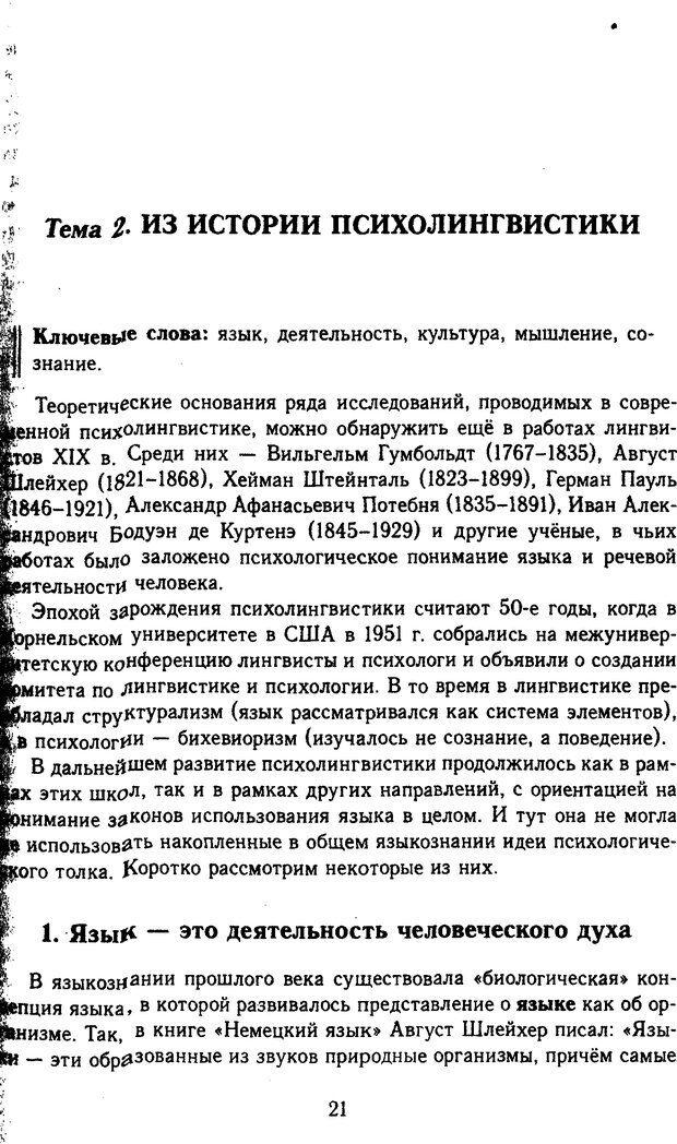 DJVU. Психолингвистика. Белянин В. П. Страница 19. Читать онлайн