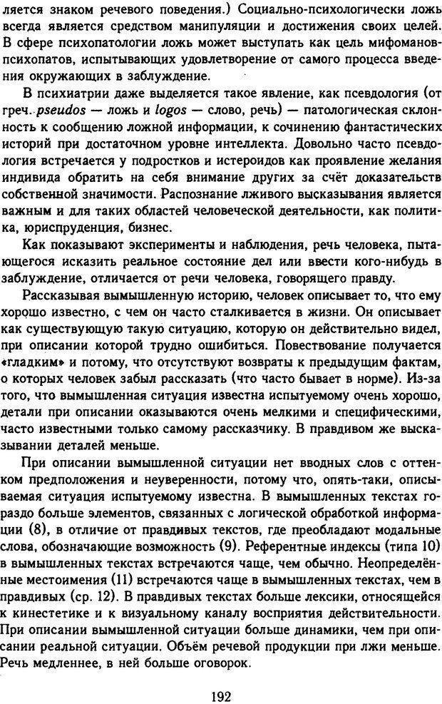DJVU. Психолингвистика. Белянин В. П. Страница 190. Читать онлайн