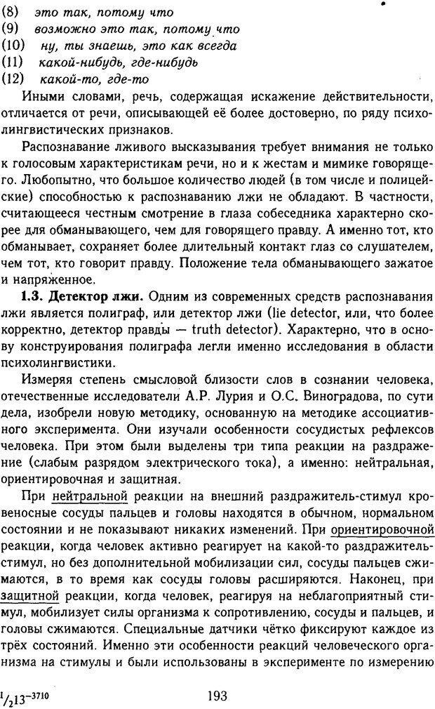 DJVU. Психолингвистика. Белянин В. П. Страница 191. Читать онлайн