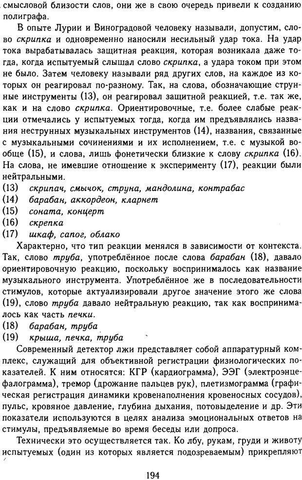 DJVU. Психолингвистика. Белянин В. П. Страница 192. Читать онлайн