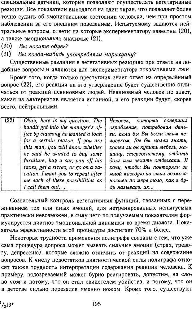 DJVU. Психолингвистика. Белянин В. П. Страница 193. Читать онлайн