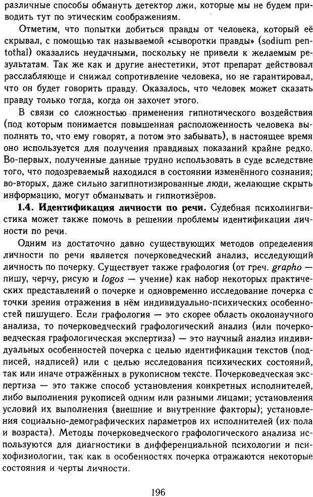 DJVU. Психолингвистика. Белянин В. П. Страница 194. Читать онлайн