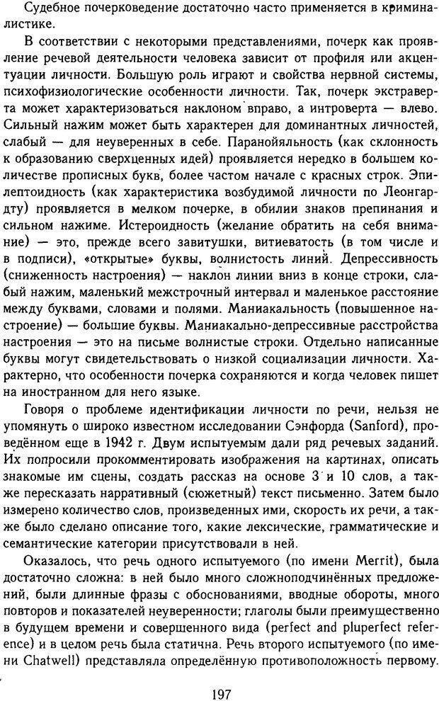 DJVU. Психолингвистика. Белянин В. П. Страница 195. Читать онлайн