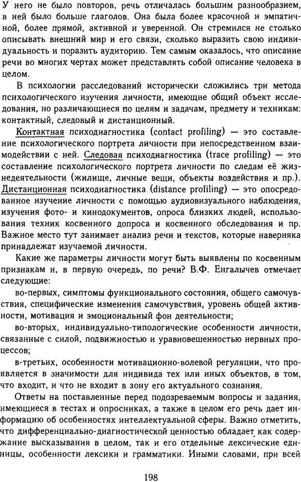 DJVU. Психолингвистика. Белянин В. П. Страница 196. Читать онлайн