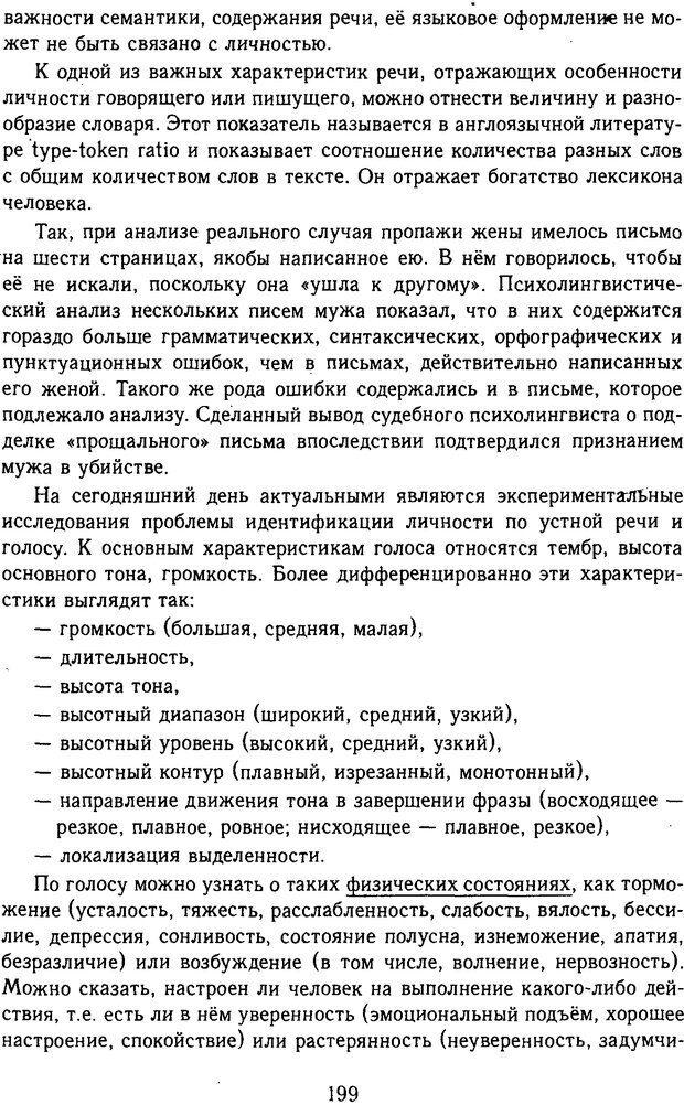 DJVU. Психолингвистика. Белянин В. П. Страница 197. Читать онлайн
