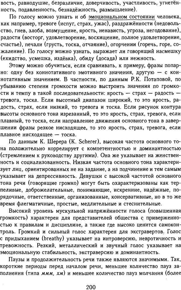 DJVU. Психолингвистика. Белянин В. П. Страница 198. Читать онлайн