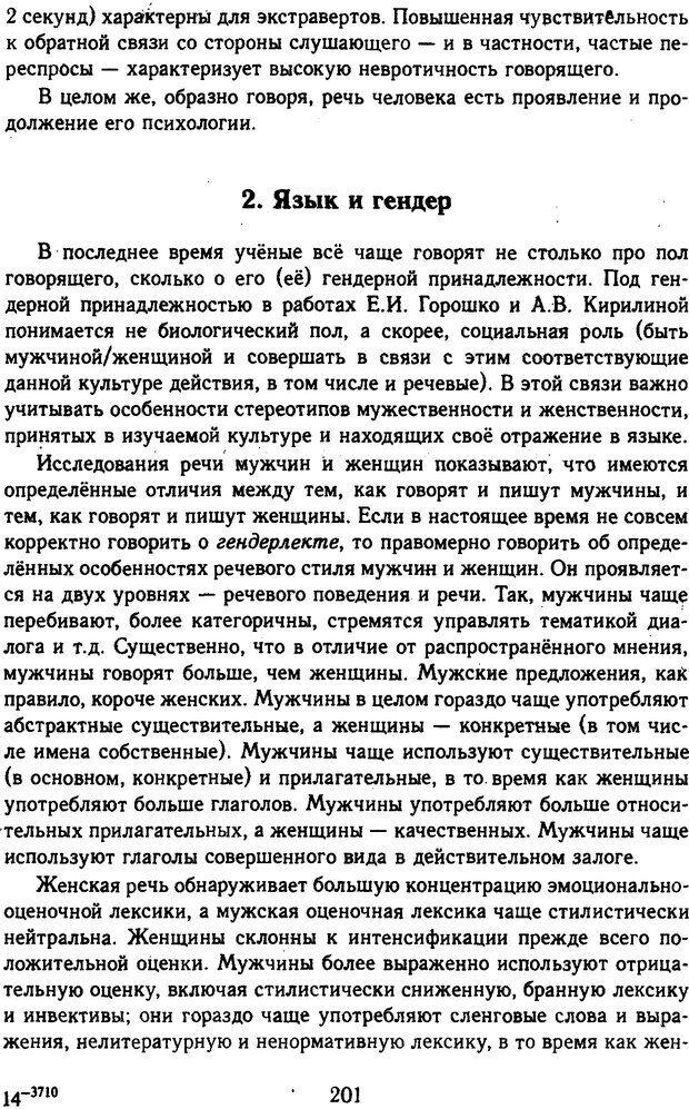 DJVU. Психолингвистика. Белянин В. П. Страница 199. Читать онлайн