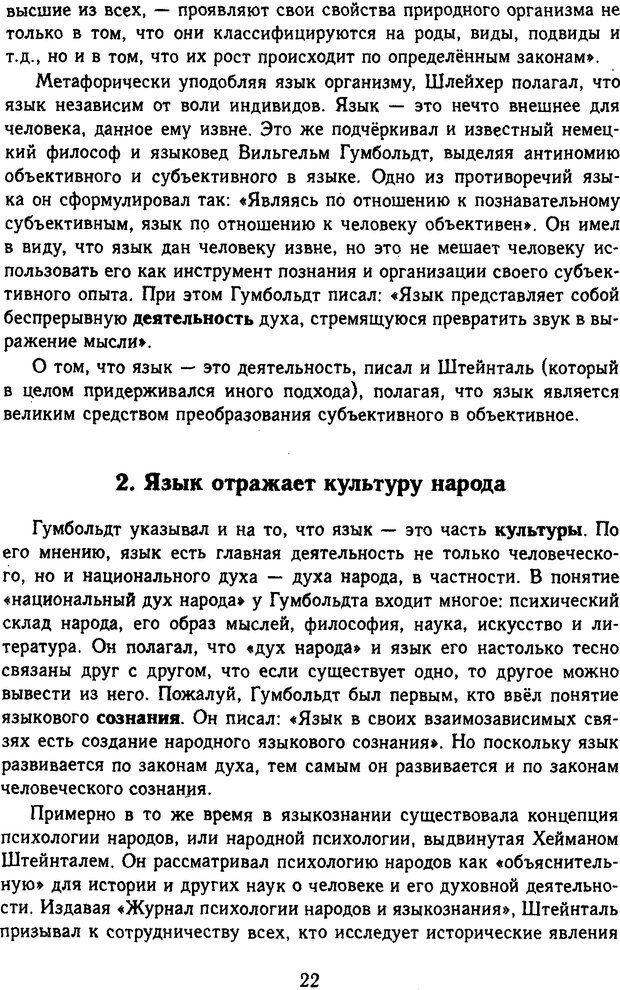 DJVU. Психолингвистика. Белянин В. П. Страница 20. Читать онлайн