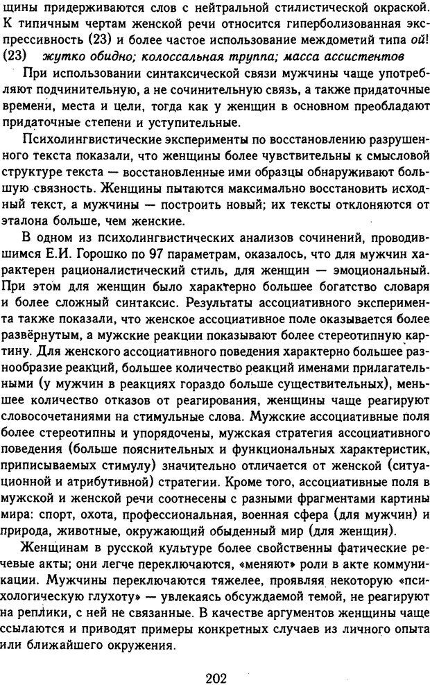 DJVU. Психолингвистика. Белянин В. П. Страница 200. Читать онлайн