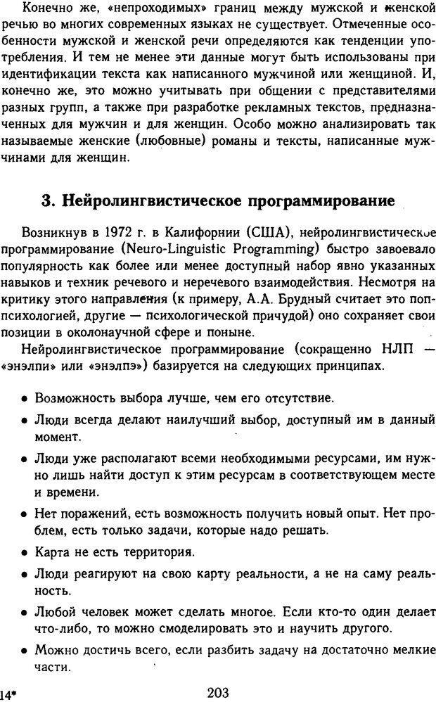 DJVU. Психолингвистика. Белянин В. П. Страница 201. Читать онлайн